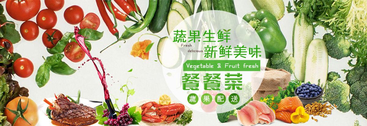 中山火炬知名的水果蔬菜配送公司-餐餐菜与您合作共赢