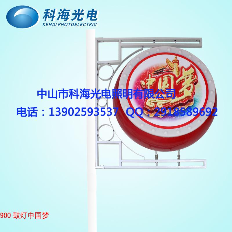 900鼓灯中国梦古典支架