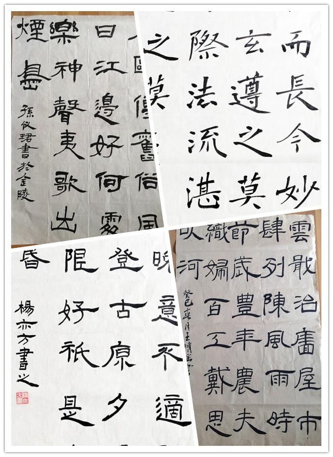 南京鼓楼小朋友学书法