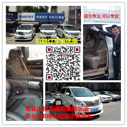 中山热门的香港直通车提供商
