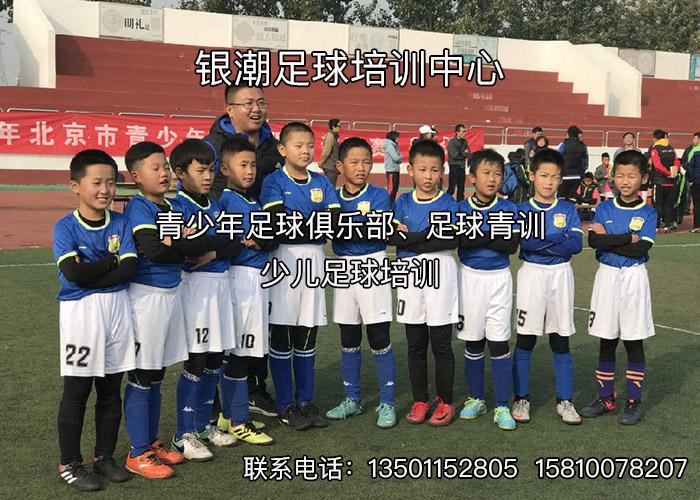 北京实惠的足球技术速成,多年经验