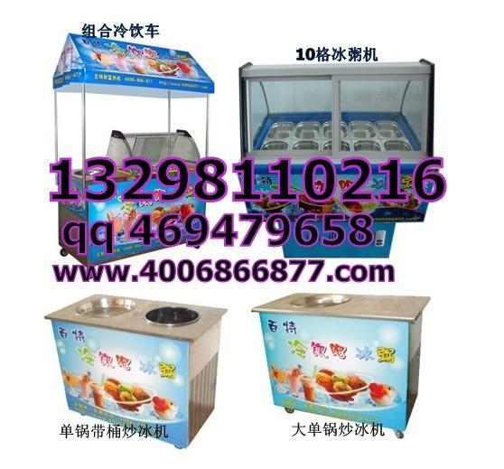 长葛双锅炒酸奶机哪里有卖,多少钱一台,谁知道 ...
