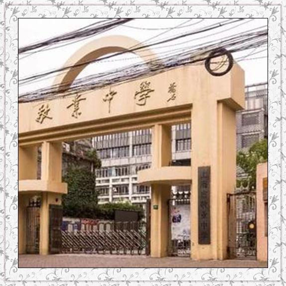 上海评语毕业学年高中表借读高中图片