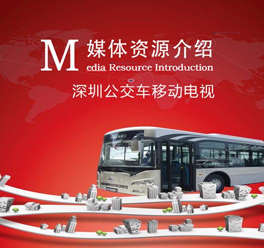 (适用于深圳巴士集团+东部公交公司线路)