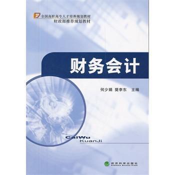 财务培训2