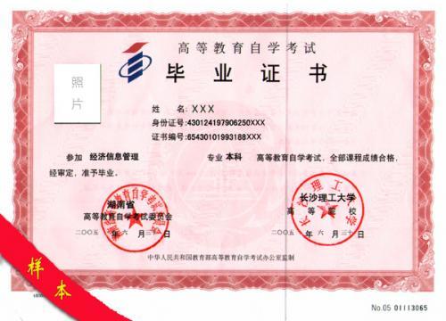 景田深圳华强职校培训中心自考大专本科会计学