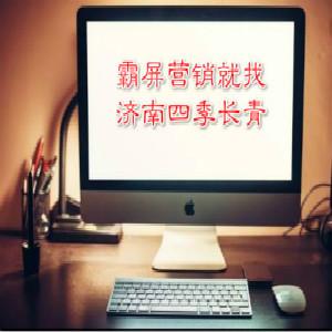 濟南全網整合營銷運營中心落地濟南四季長青網絡