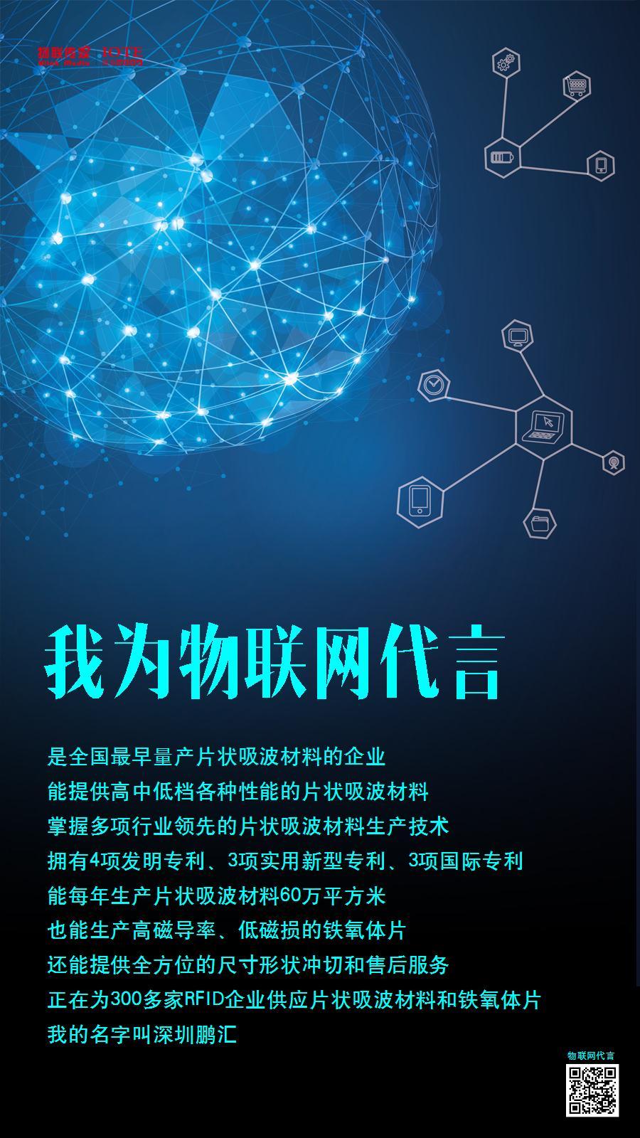 深圳鹏汇物联网代言海报