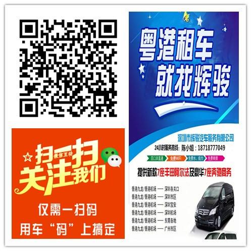 深圳坂田最新的粤港直通车公司