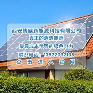 商洛商州区家用光伏发电,家用太阳能发电板哪家好