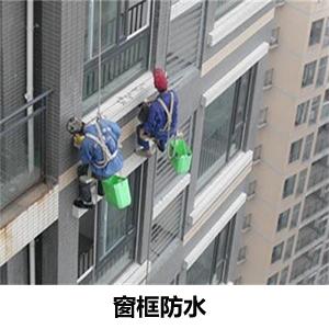 广州窗户漏水的问题用哪种方法可以解决到位?