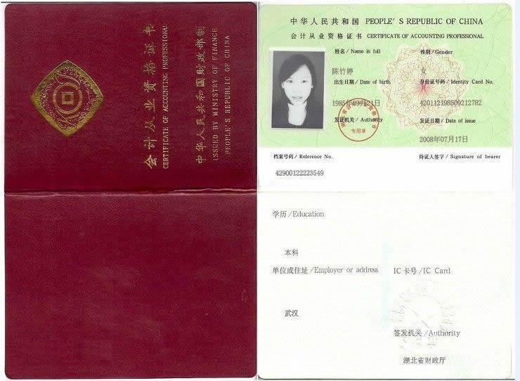 新会计从业资格�y.i_会计从业资格证