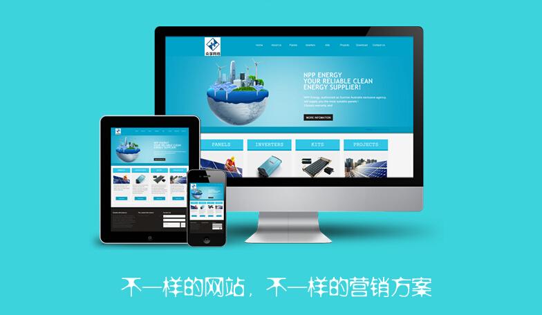 云网站,三屏合一,电脑网站 手机网站 微网站