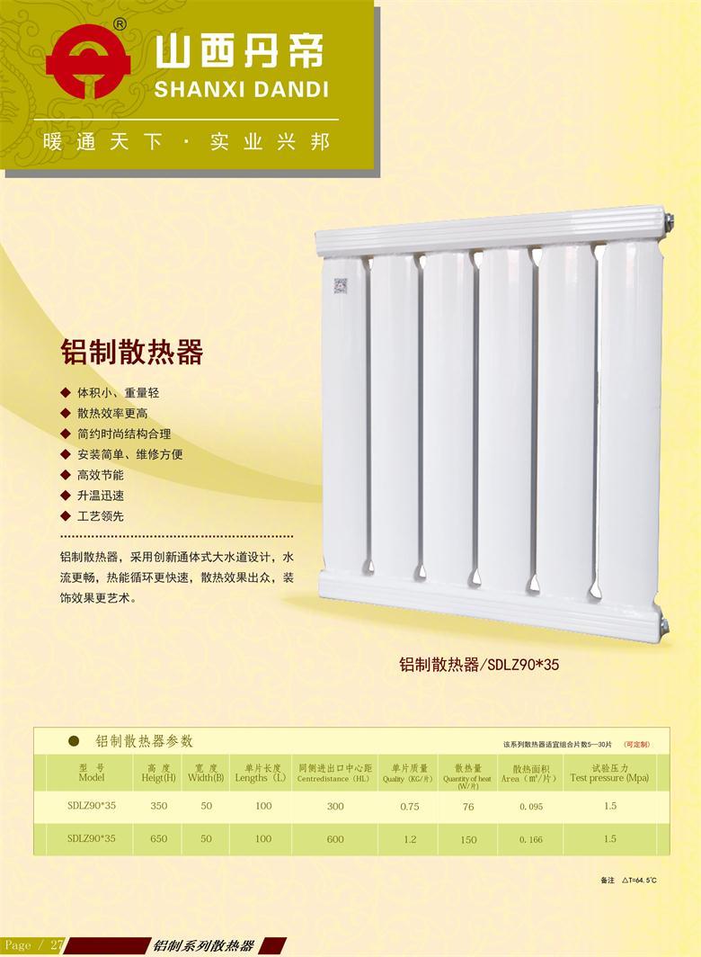 太原钢制散热器