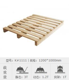 木托盘按规格分:100×100cm(国际标准)
