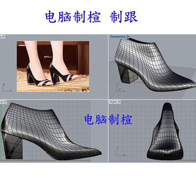 北区北门五座首层 日丽鞋技 d 鞋楦 鞋底 鞋跟电脑3d设计 3d打印技术