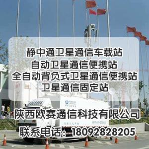 北京应急监测,车载静中通,卫通设备销售