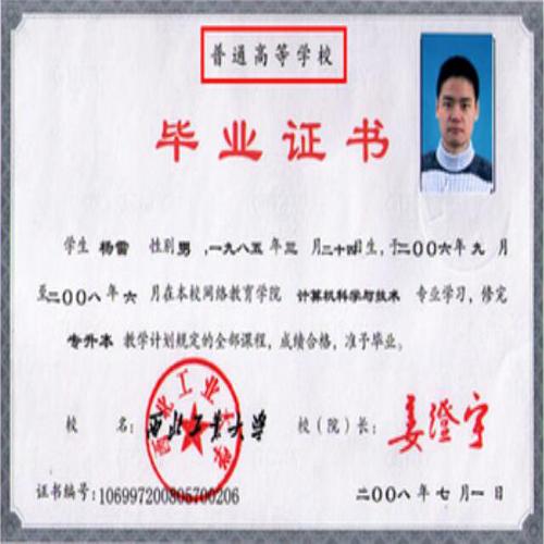 专升本考试报考条件有国家二级证书行吗