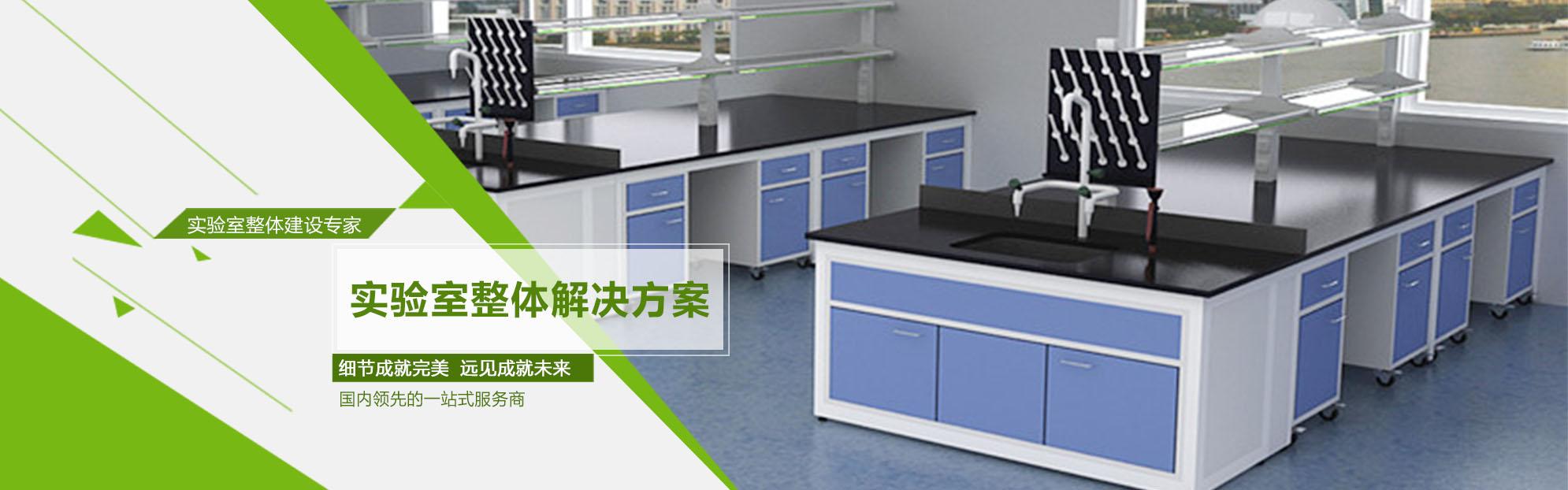 广州实验室家具价格实验室家具厂家欢迎沟通