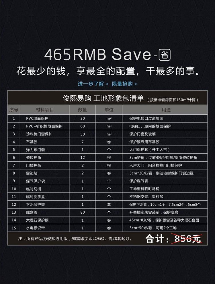 俊熙易购形象包-3_04