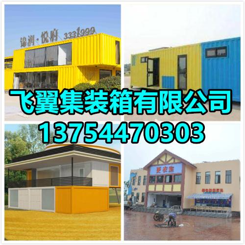 集装箱别墅批发厂家低价出售质量可靠