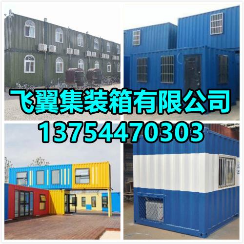 北京集装箱酒店优质批发厂家价格低廉货源充足