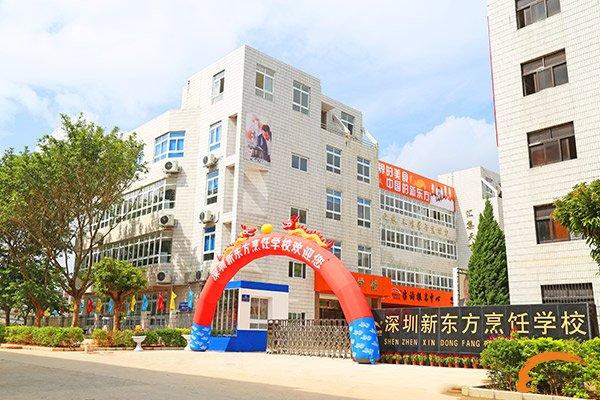 深圳新东方烹饪学校学费多少图片