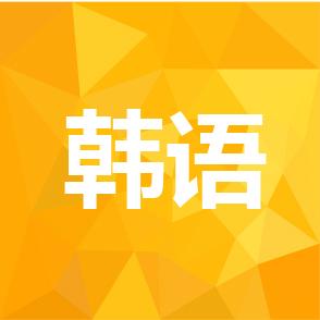 韩语入门 根据韩语能力考试topik初级的认定标准