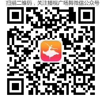 播视广场舞微信公众号_副