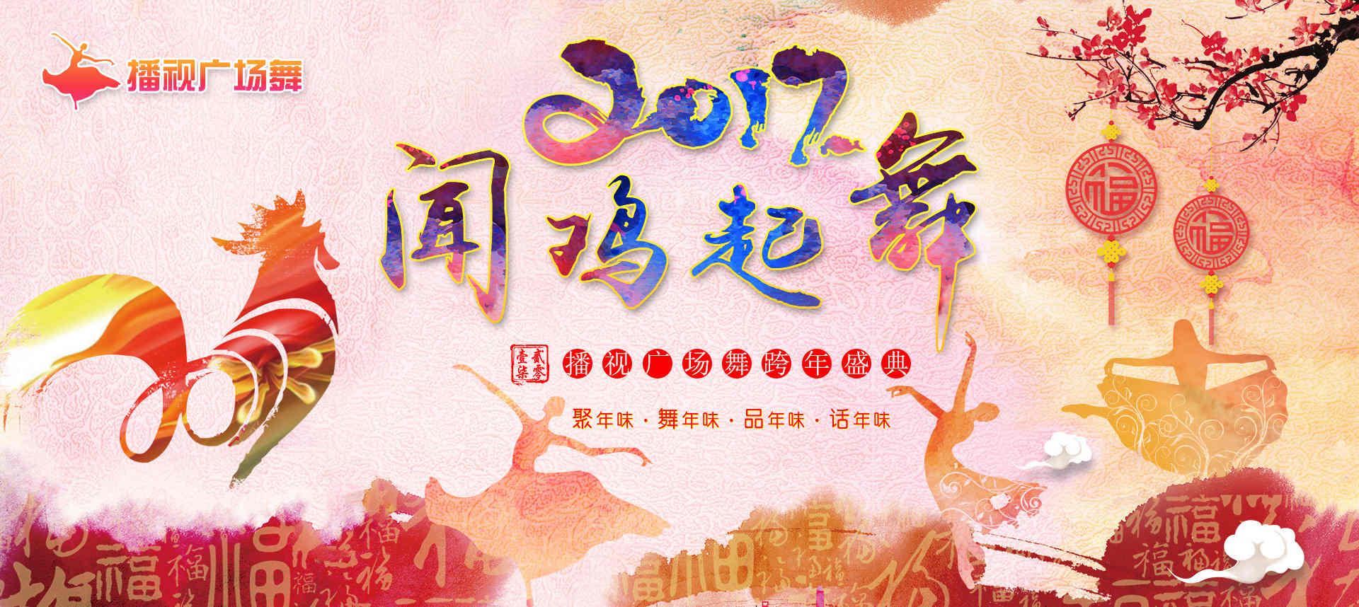 闻鸡起舞,迎新纳福----2017年播视广场舞跨年盛典即将启动