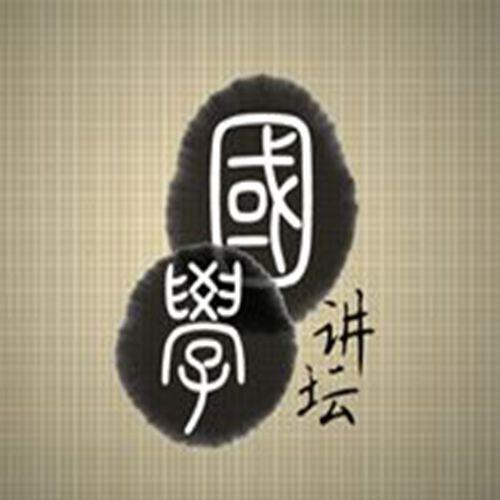 体会经典国学韵味 传承优良民族文化