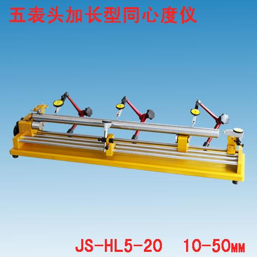 五表头加长型同心度仪JS-HL5-20