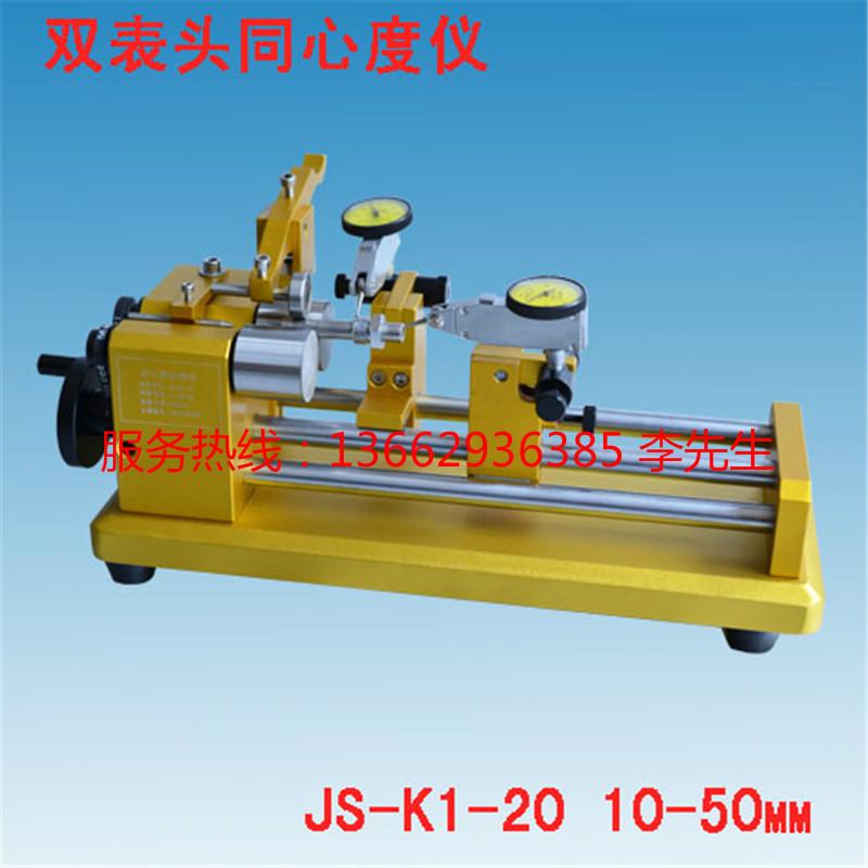 双表头同心度仪JS-K1-20