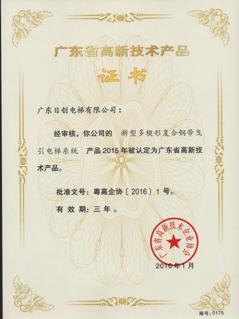 广东日创电梯企业获2016高新技术产品认证