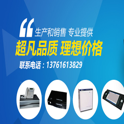 广州哪家多媒体调度系统最专业?广州调度台的价格