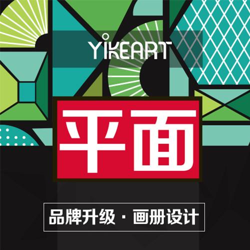 深圳动画 平面设计制作,艺客映画始终专注于平面动画的创意钻研