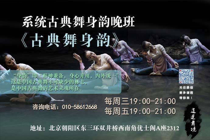 伟教授工作坊 中国古典舞身韵巡礼