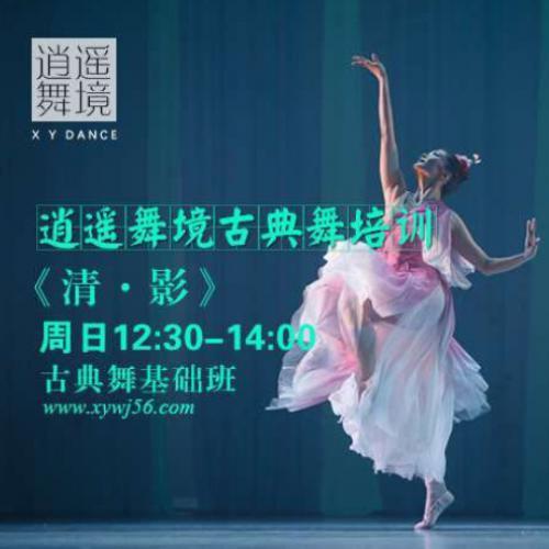 北京古典舞教培班是哪家