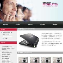 数码产品生产企业网站