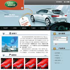 汽车生产企业网站