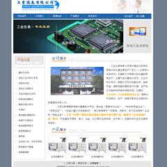 仪表生产企业网站