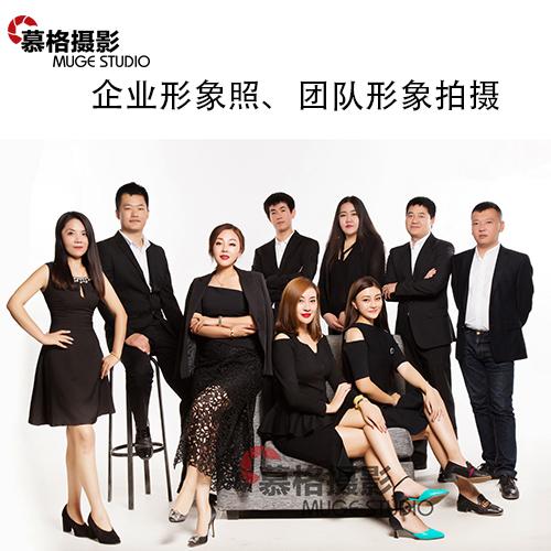 北京企业形象照风采照商务写真公司场景团队合影团队宣传照