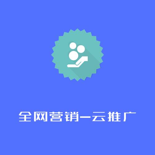 全网营销 - 云推广系统