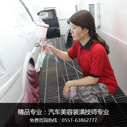 汽车美容装潢技师专业