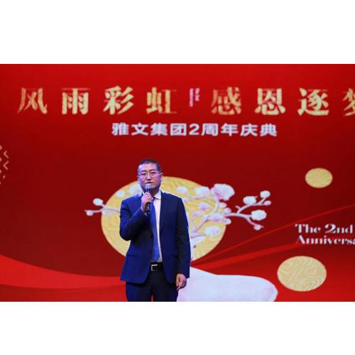 雅文集团二周年庆典晚会