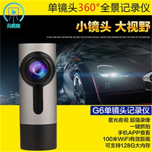 碰瓷界克星--亮视线G6单镜头360度全景行车记录仪震撼来袭