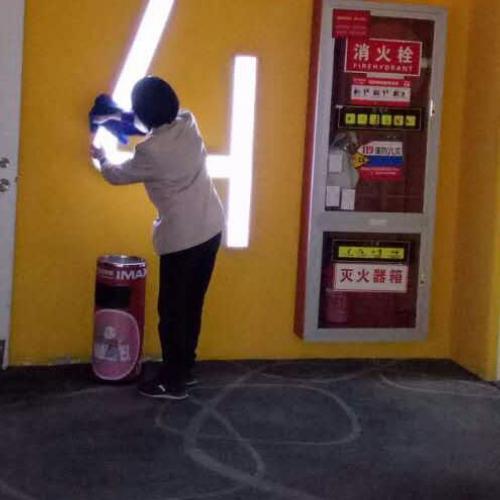 无锡办公楼开荒保洁--以马内利专业保洁公司欢迎加入