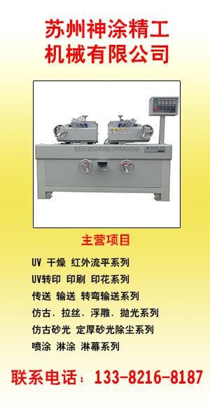 四川专业的油漆砂光机价格详情请致电沟通