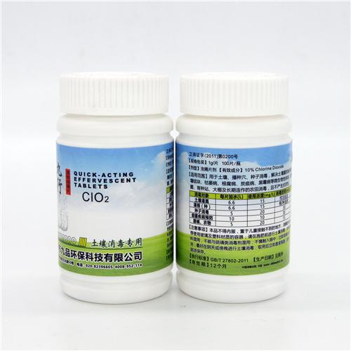 土壤消毒专用消毒片