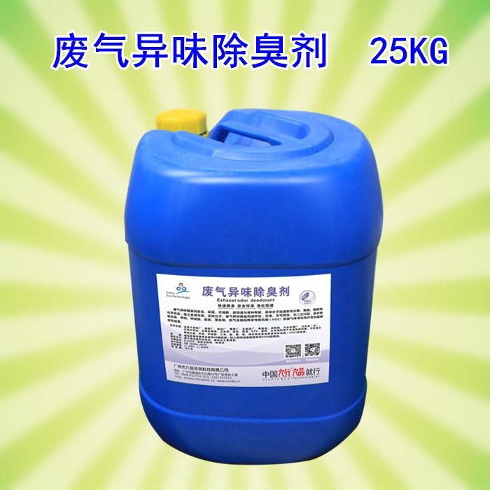 25KG废弃异味除臭剂
